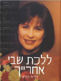 lalechet-shevi