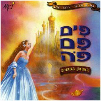 פים פם בארמון הקסמים 2 תקליטור
