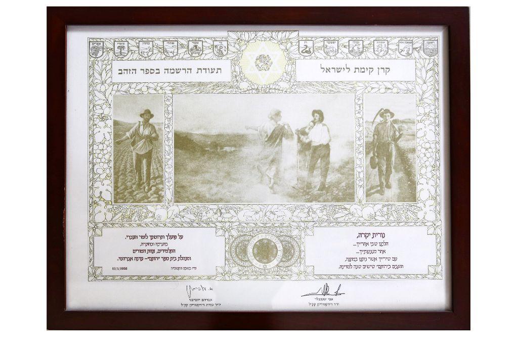 נורית אות קרן קיימת לישראל
