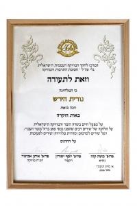 נוריתאות הוקרה על מפעל חיים בזמר העברי