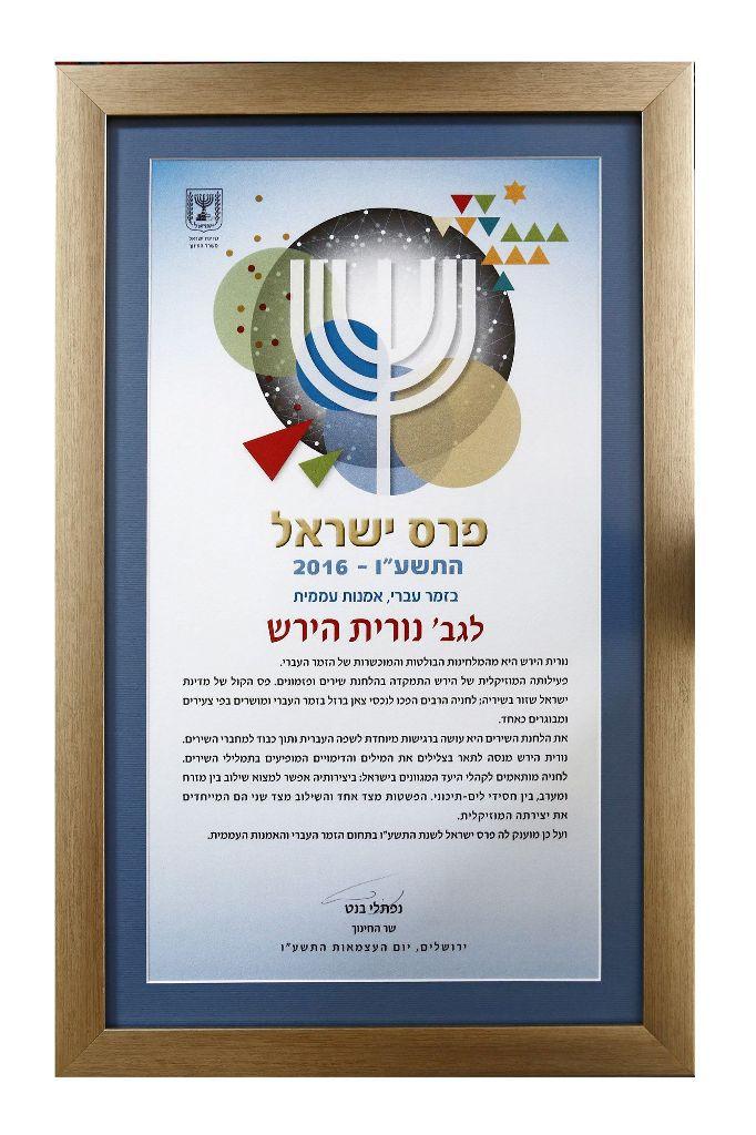 נורית פרס ישראל 2016