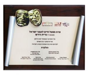 נורית פרס מפעל חיים אגוד אמני ישראל