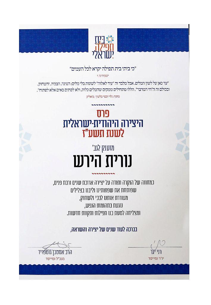 נורית פרס היצירה היהודית-ישראלית 2016