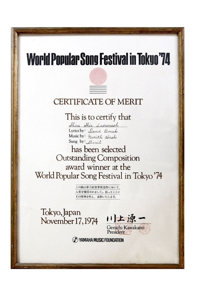נורית בפסטיבל זמר בינלאומי בטוקיו - יפן