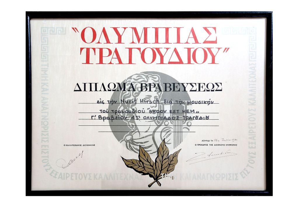 נורית פסטיבל זמר בינלאומי באתונה-יוון
