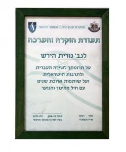 תעודת הוקרה מטעם מפקדת קצין חינוך ראשי