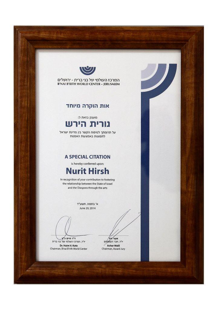 נורית אות הוקרה מיוחד המרכז העולמי של בני ברית-ירושלים
