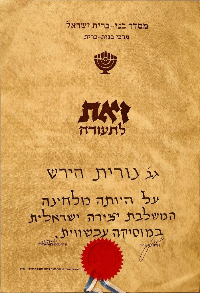 נורית תעודת הוקרה מסדר בני-ברית ישראל