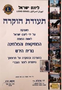 נורית תעודת הוקרה מטעם ליונס ישראל