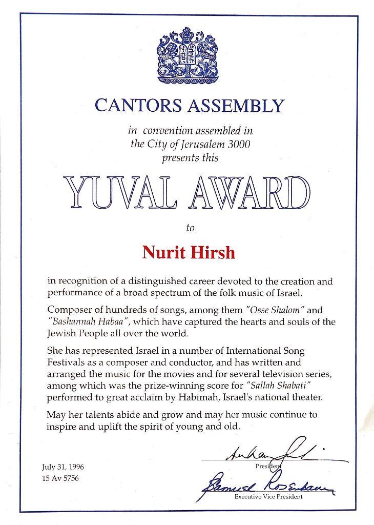 פרס איגוד החזנים הבינלאומי