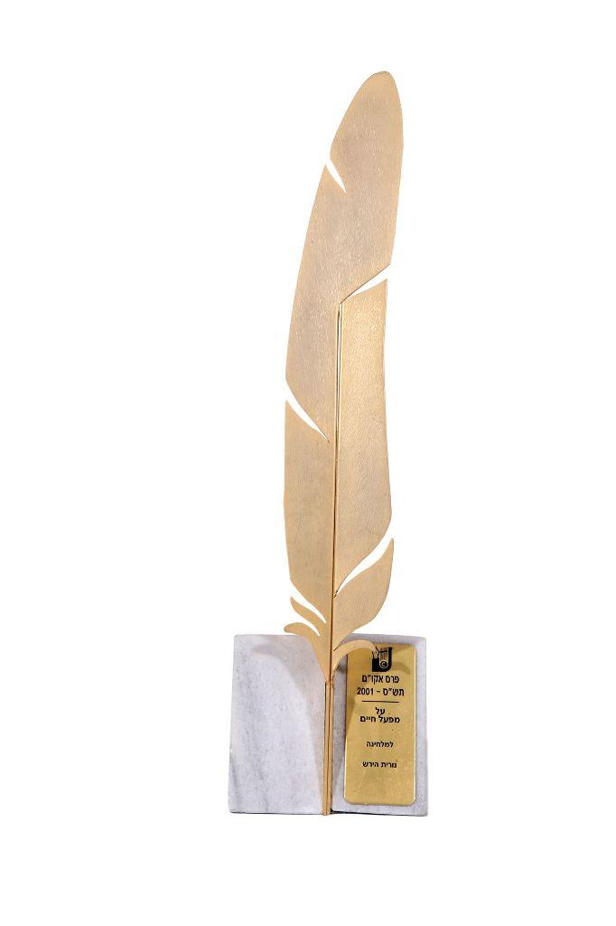 """נורית פרס נוצת הזהב מטעם אקו""""ם"""