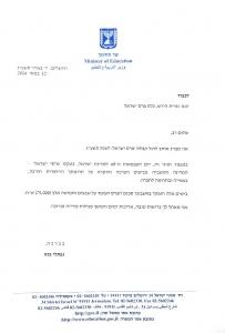 נורית ברכת שר החינוך לרגל קבלת פרס ישראל