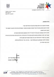 נורית ברכת שרת התרבות לרגל קבלת פרס ישראל