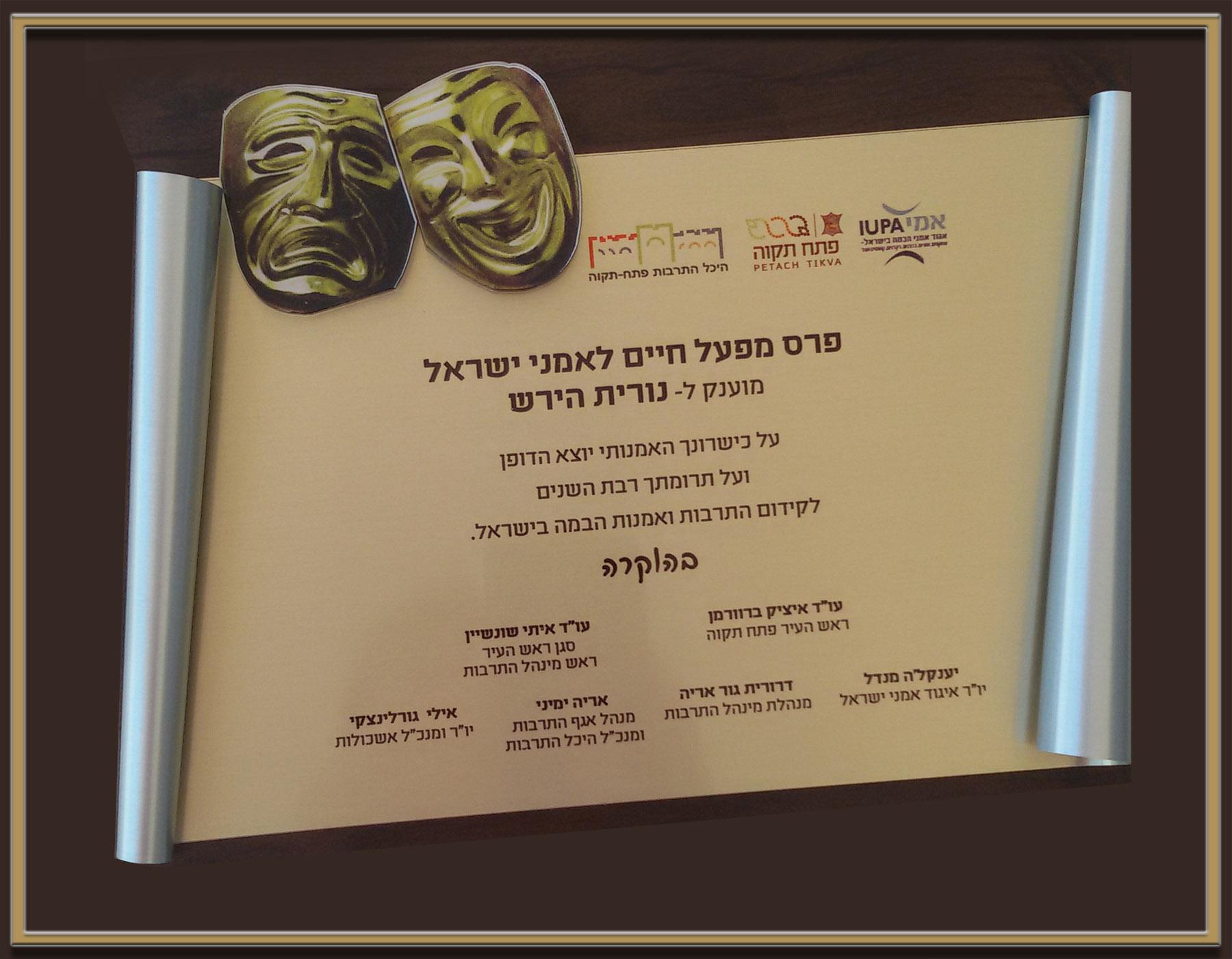 נורית פרס מפעל חיים מטעם איגוד אמני ישראל