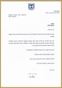 נורית ברכת הנשיא שמעון פרס לרגל קבלת פרס ישראל
